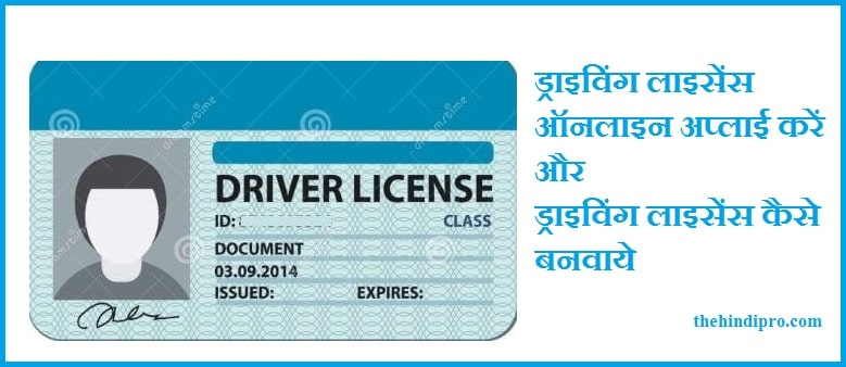 Driving Licence Online Apply Kaise Kare