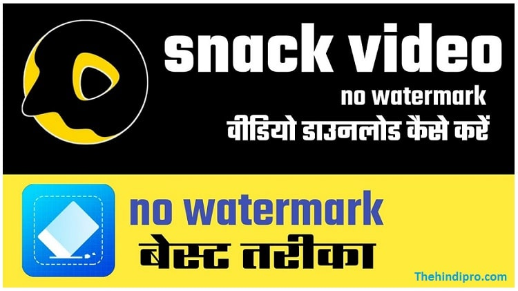 Snack Video Download Without Watermark