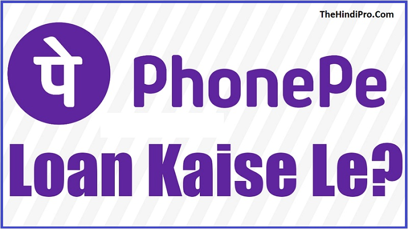 Phonepe Instant Loan With 0% Intrest | How To Apply for Phonepe Loan Online